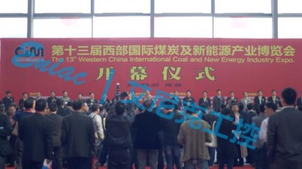 山特维克同艾尼克参加第十三届西部国际煤炭及新能源产业博览会